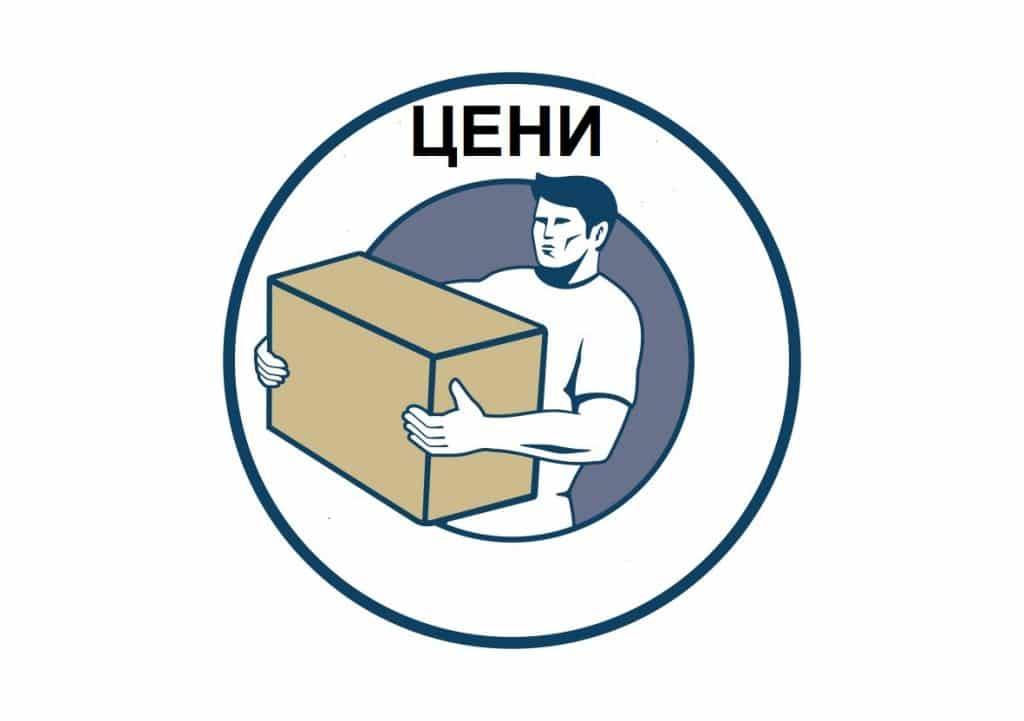 Цени в София за преместване, хамалски и транспортни услуги